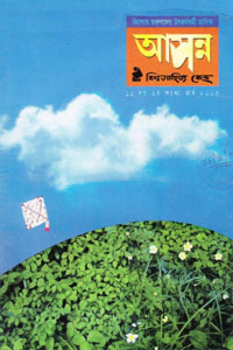 আসন্ন র্মাচ ২০০৫