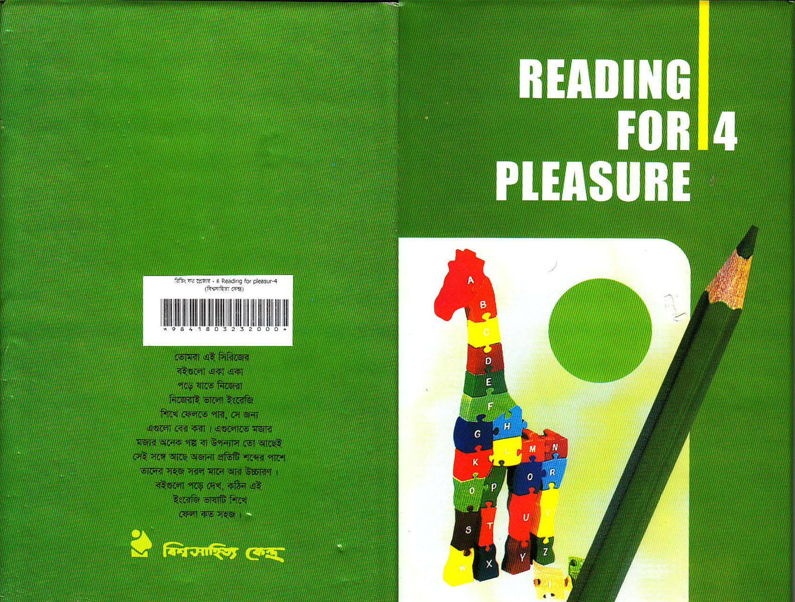 Reading for Pleasure 04