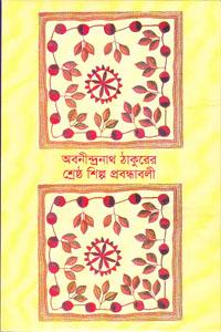 অবনীন্দ্রনাথ ঠাকুরের শ্রেষ্ঠ শিল্প প্রবন্ধাবলি