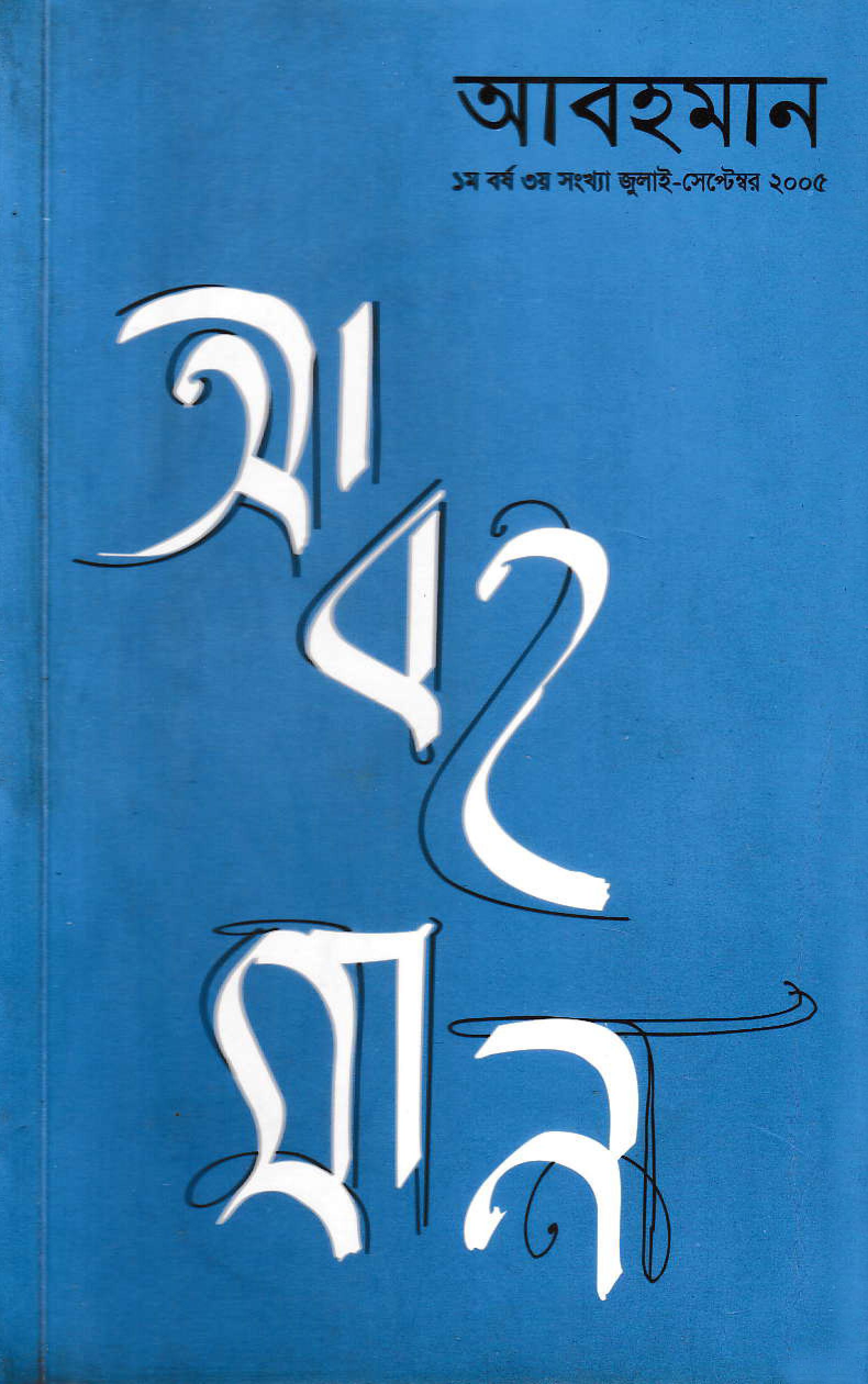 আবহমান - জানুয়ারি ২০০৬