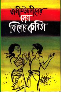 জসিমউদ্দিনের সেরা কিশোর কবিতা