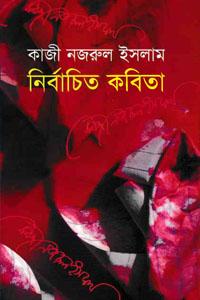 নির্বাচিত কবিতা - নজরুল