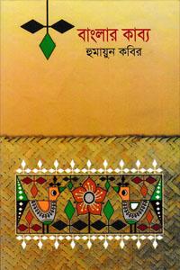 বাংলার কাব্য