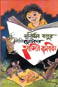 সুনির্মল বসুর নির্বাচিত ছোটদের হাসির কবিতা