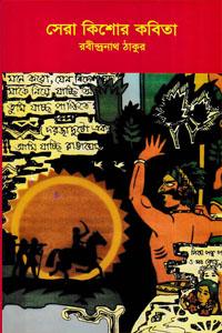 সেরা কিশোর কবিতা - রবীন্দ্রনাথ