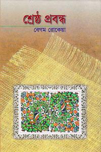 শ্রেষ্ঠ প্রবন্ধ - বেগম রোকেয়া