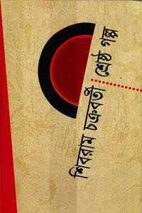 শ্রেষ্ঠ গল্প - শিবরাম চক্রবর্তী