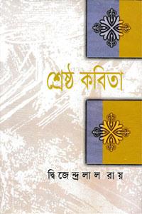 শ্রেষ্ঠ কবিতা - দ্বিজেন্দ্রলাল রায়