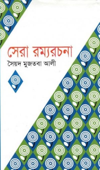 সেরা রম্যরচনা - সৈয়দ মুজতবা আলী