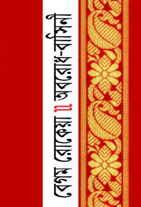 অবরোধ-বাসিনী