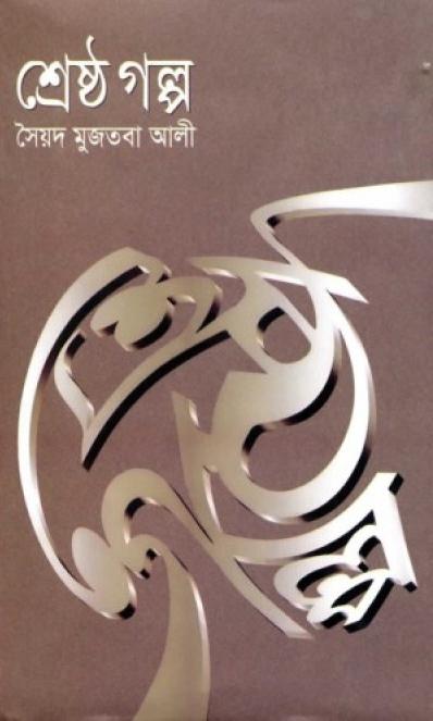 শ্রেষ্ঠ গল্প - সৈয়দ মুজতবা আলী