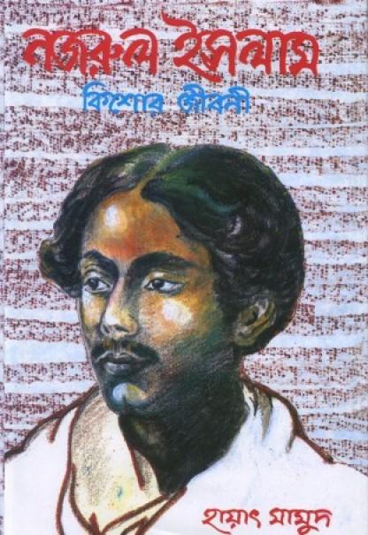 নজরুল ইসলাম - কিশোর জীবনী
