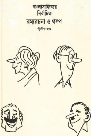 বাংলাসাহিত্যের নির্বাচিত রম্যরচনা ও গল্প (২য় খন্ড)