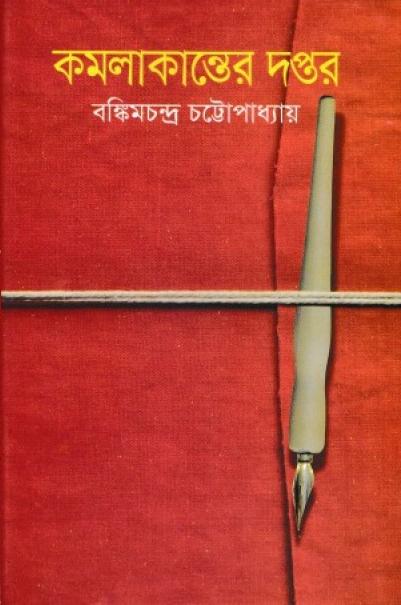 কমলাকান্তের দপ্তর
