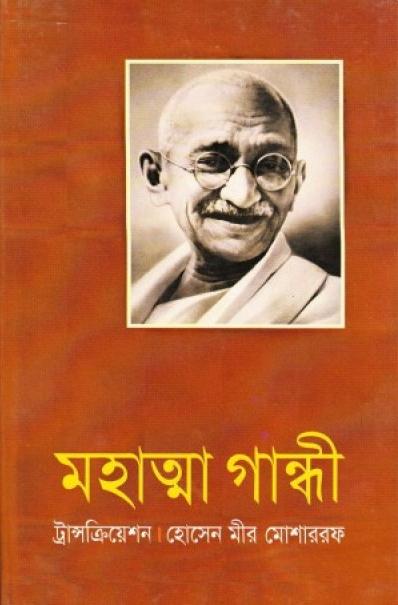 মহাত্মা গান্ধী