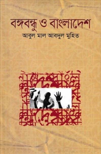 বঙ্গবন্ধু ও বাংলাদেশ