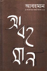 আবহমান - অক্টোবর ২০০৫