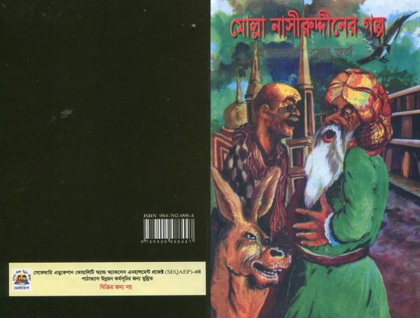 মোল্লা নাসীরুদ্দীনের গল্প