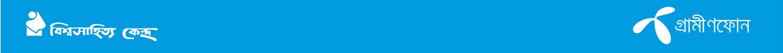 বিশ্বসাহিত্য কেন্দ্র অনলাইন বইপড়া কর্মসূচি